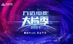 """""""精彩PLUS 不止于大""""2021万达电影大片季来袭"""