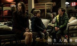 第69届柏林国际电影节开幕电影《陌生人的善意》上线欢喜首映