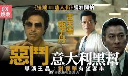 王晶编剧执导电影《追龙3:唐人街》获准开拍  古天乐甄子丹主演