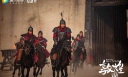 《敦煌:生而传奇》开播,剧情式纪录片揭秘西部传奇历史