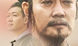 人文纪录片《王阳明》登陆优酷人文频道,穿越时空重温圣贤一生