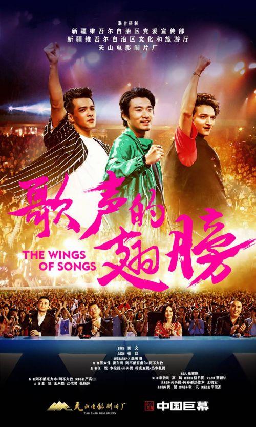 《歌声的翅膀》海报