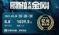 怪兽电影《哥斯拉大战金刚》全球票房破1亿美元  中国内地4.59亿