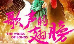 青春歌舞电影《歌声的翅膀》全国热映,全新海报曝光