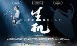 电影《生机》定档4月16日全国上映  武汉方言全线出击