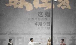 黑色喜剧电影《最佳导演》定档4月9日  导演还乡遭遇离奇婚闹