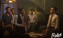 梁朝伟郭富城主演电影《风再起时》取消香港国际电影节放映