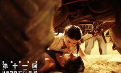 电影《第十一回》终极预告重磅来袭 陈建斌窦靖童产生父女矛盾