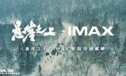 张艺谋导演电影《悬崖之上》将于4月30日登陆全国IMAX影院