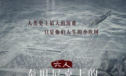 纪录电影《六人-泰坦尼克上的中国幸存者》4月16日全国上映