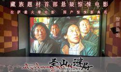 电影《圣山村谜局》全国热映  西藏拉萨地区观影火爆