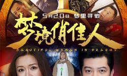 电影《梦境俏佳人》海报 定档5月20日全国上映