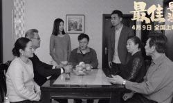 电影《最佳导演》定档4月9日全国上映  一场婚礼演尽人生百态