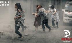 """电影《一百零八》定档5月15日  取材于""""5·12""""汶川特大地震"""