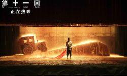 《第十一回》导演陈建斌:40岁,我才觉得自己可以拍电影