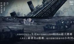 纪录电影《六人-泰坦尼克上的中国幸存者》将映  还原百年真相