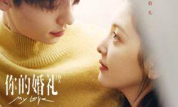 青春爱情电影《你的婚礼》提档   许光汉章若楠主演