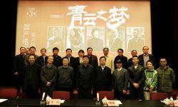 脱贫题材电影《青云之梦》专家观摩研讨会在北京举行