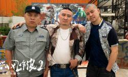 """电影《兴风作浪2》热播 系列作品被赞""""喜剧外壳现实内核"""""""