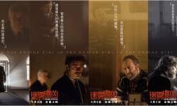 悬疑犯罪电影《迷雾追凶》全国上映  超烧脑反转力作侦相来袭