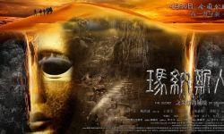 电影《玛纳斯人之失落的秘境》定档4月30日  预售开启