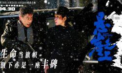 """张艺谋导演新片《悬崖之上》发布一组""""不舍""""主题海报"""