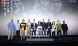 纪录电影《六人》北京首映,《泰坦尼克号》删减片段首次公开