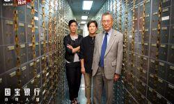 《国宝银行:小可入狱》上映,华人银行家抗争五年驳百项重罪