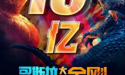 电影《哥斯拉大战金刚》上映15天,中国内地票房破10亿!