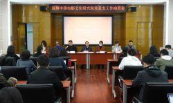 巡察中国电影文化研究院党总支工作动员会在北京电影学院召开