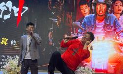 悬疑喜剧电影《笨贼向前冲》定档及预售发布会在北京举办