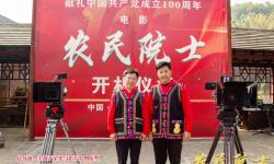 电影《农民院士》云南开机  聚焦科技扶贫献礼建党100周年
