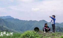 电影《月照秋河》将于4月21日全国上映  著名导演胡玫监制