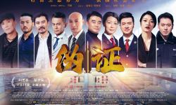 最新法治题材电影《伪证》将于4月23日全国公映