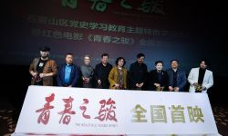 电影《青春之骏》全国首映式北京举行  再现革命先辈英雄事迹
