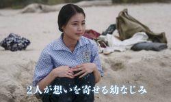 电影 《太阳之子》日本定档  柳乐优弥有村架纯三浦春马主演