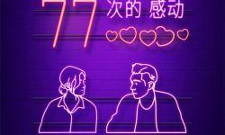 电影《感动她77次》将映  阿Sa遇甜蜜追爱  玫瑰情人节心动揭晓