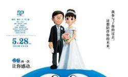 3D CG动画电影《哆啦A梦:伴我同行2》国内定档5月28日上映