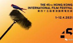 第45届香港国际电影节圆满闭幕!《偶然与想象》为闭幕电影