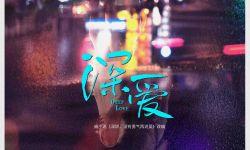都市爱情电影《深爱》定档  女性视角寻找爱情答案