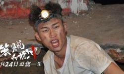 电影《笨贼向前冲》火热预售中,4月24日全国上映