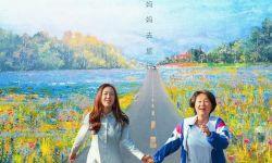 五一假期逃离北上广指南,王姬高丽雯新片《候鸟》带你游遍中国