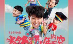 """张一白《燃野少年的天空》正式杀青定档暑期 首轮阵容""""咸鱼少年""""曝光"""