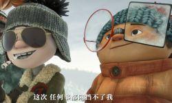 动画电影《冰雪大作战2》定档    奇趣冒险即将出发