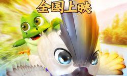 动画电影《疯狂丑小鸭2靠谱英雄》定档6月12日端午节全国上映
