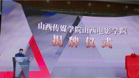 中国电影家协会分党组书记、驻会副主席张宏祝贺山西传媒学院山西电影学院成立