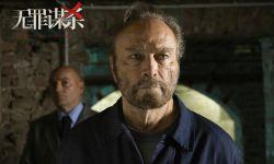 德国高分电影《无罪谋杀:科林尼案》确认引进国内上映