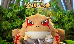 动画电影《疯狂丑小鸭2靠谱英雄》发谷雨海报  6月12日全国上映