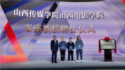优秀毕业生毕赣、李睿珺、张飞受聘为山西电影学院客座教授