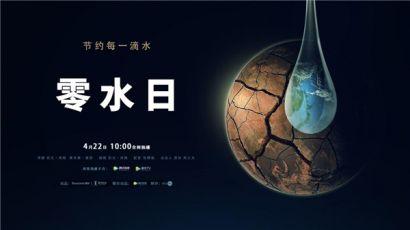 腾讯发布全球纪录片《零水日》